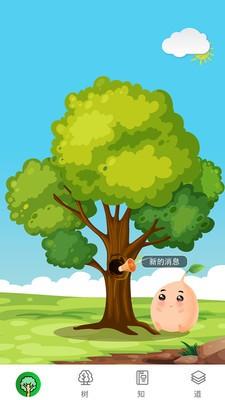 树知道截图3