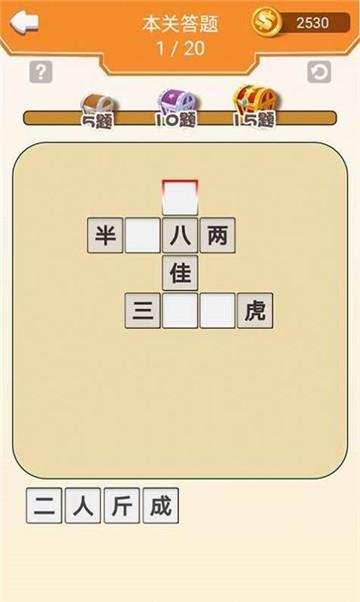 成语走江湖截图2