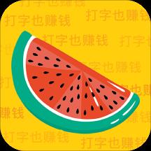 西瓜输入法app
