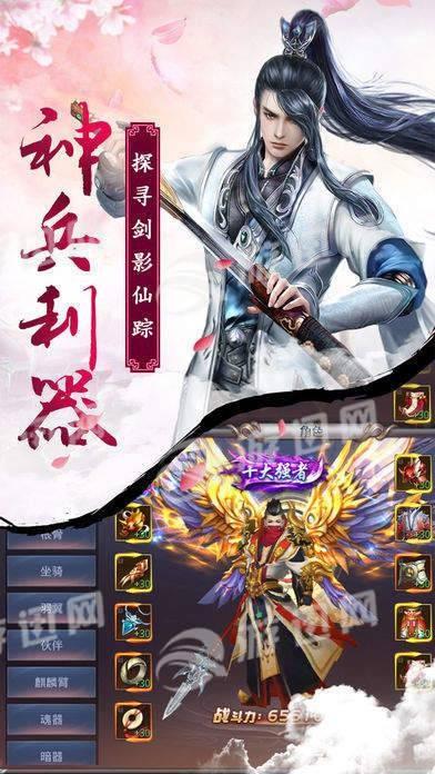 剑舞九州截图1
