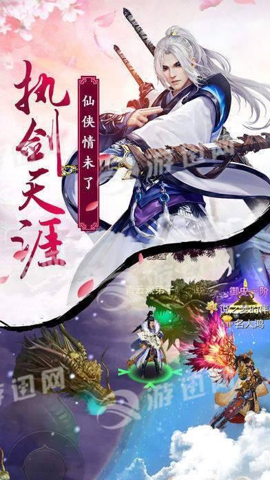 剑舞九州截图3