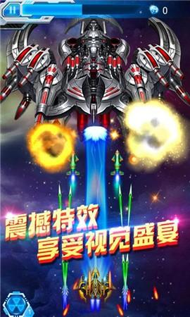 星海战机截图2