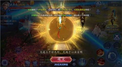 山海经妖兽传截图1