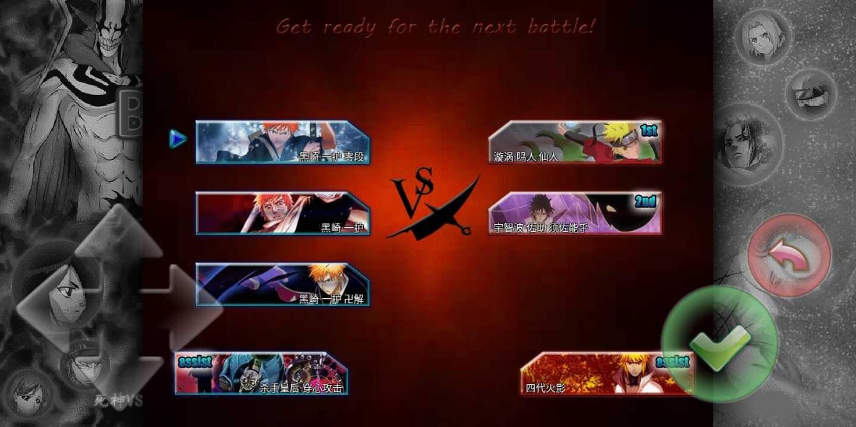 死神vs火影全人物版截图2