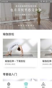 瑜伽TV截图1
