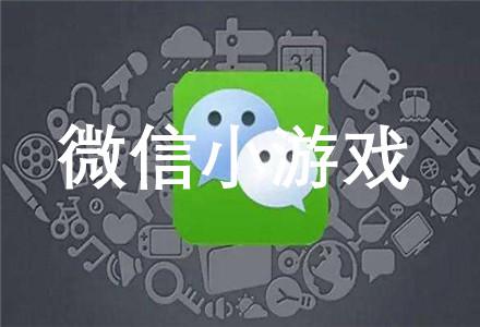 微信小游戏推荐