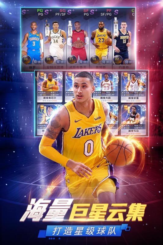 NBA范特西手游截图2
