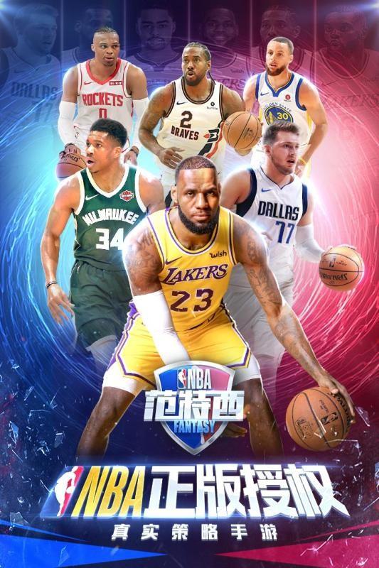 NBA范特西手游截图5