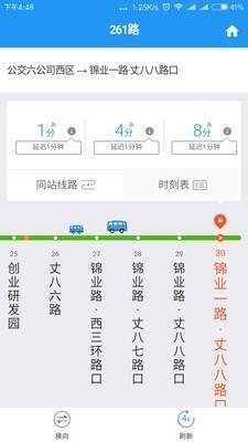 西安公交截图2