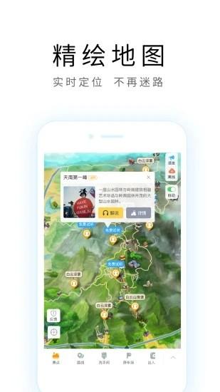 重庆旅游攻略截图3