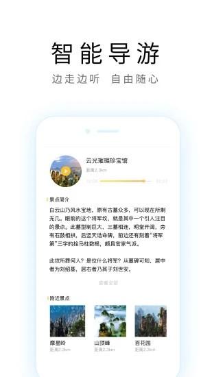 重庆旅游攻略截图2