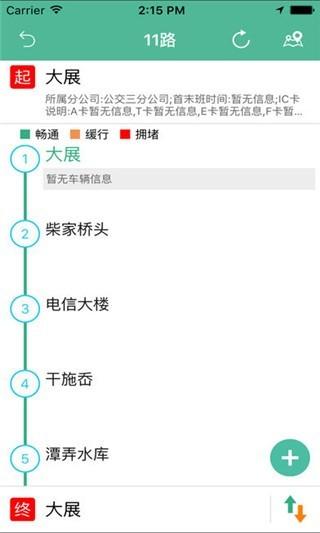 舟山公交截图3