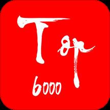 TOP6000摄影
