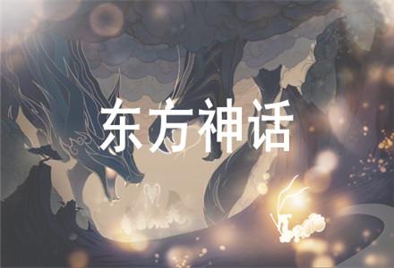 东方神话游戏推荐