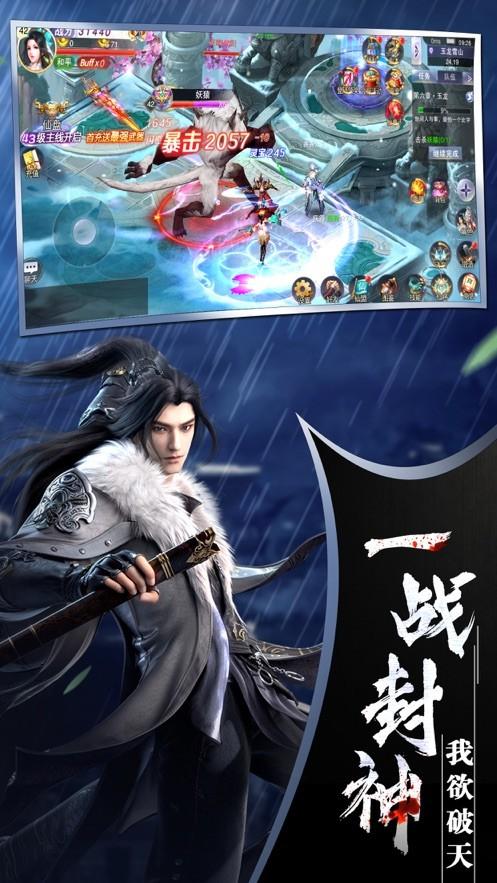 剑尊神话截图2