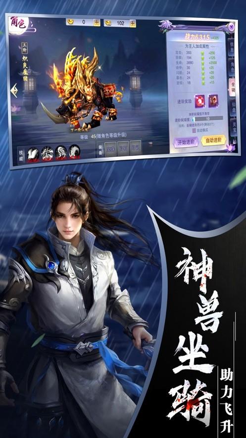 剑尊神话截图3