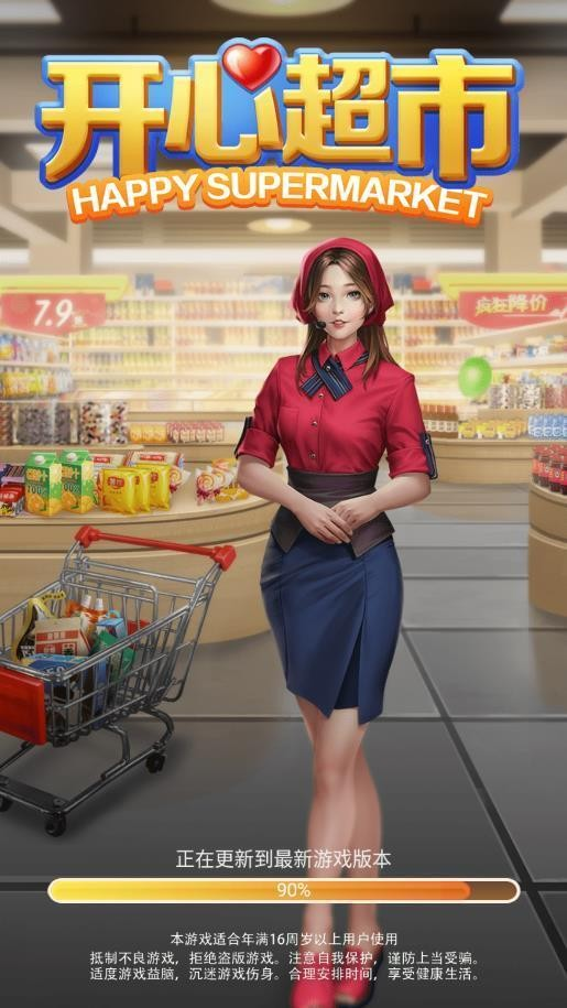 开心超市红包版截图1