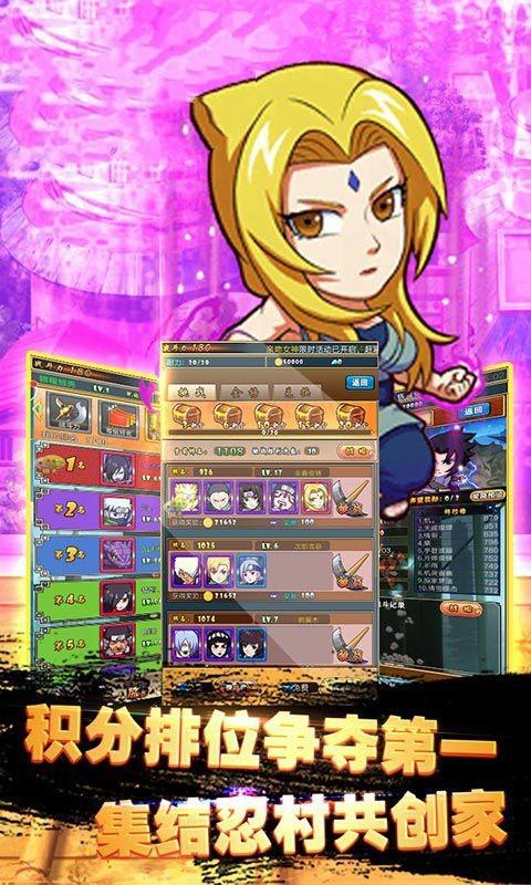 忍者火影战截图3