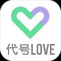 代号love