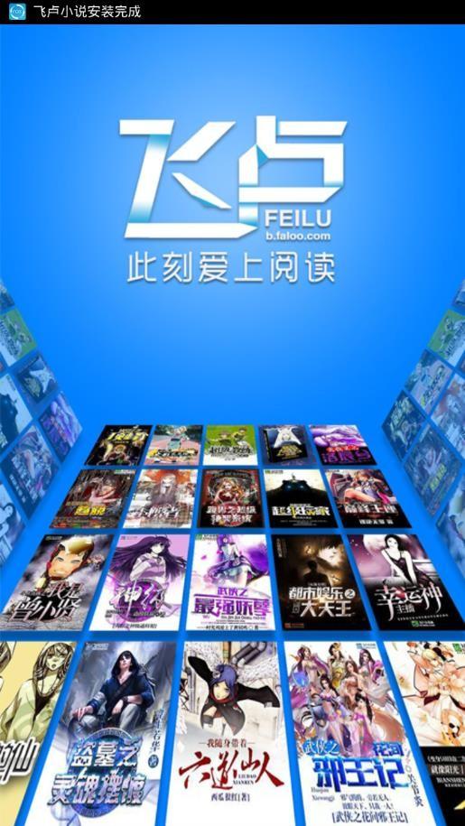 飞卢小说app截图1