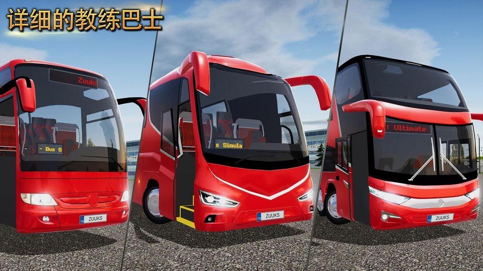 公交公司模拟器截图3