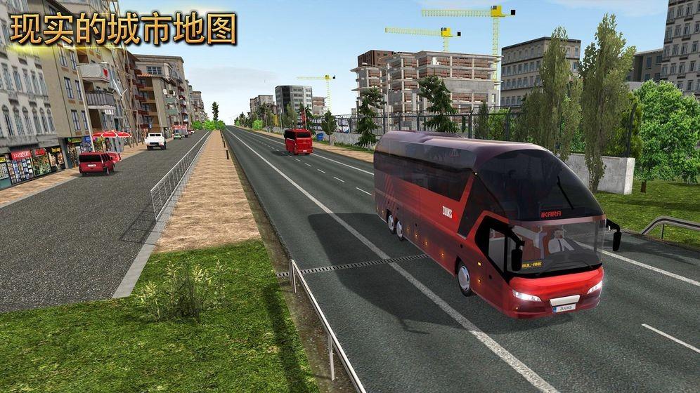 公交公司模拟器截图1