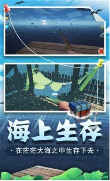 海底生存模拟器截图1