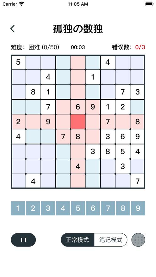 孤独的数独截图2