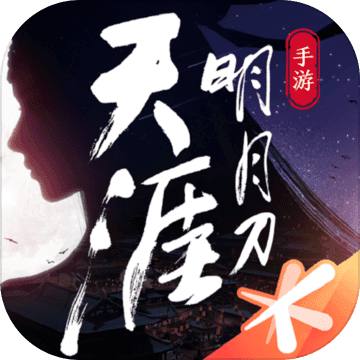 天涯明月刀手游iOS版