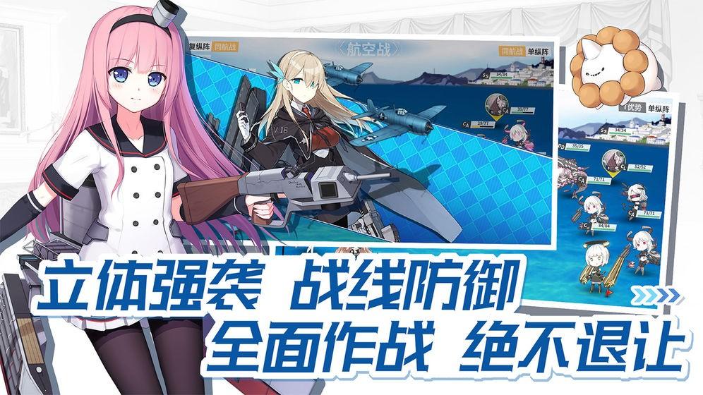 战舰少女R截图5