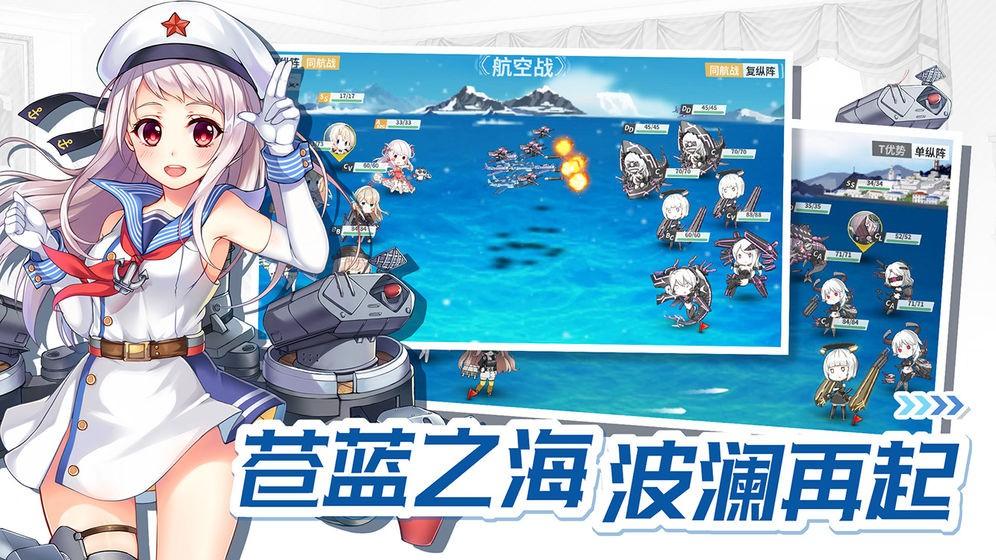 战舰少女R截图1