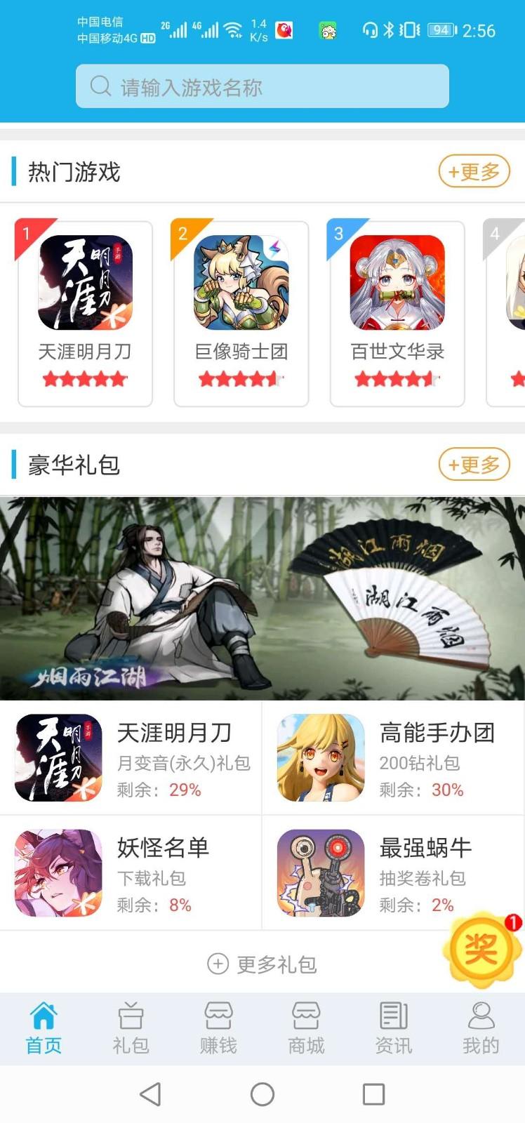 003游戏盒子app截图3