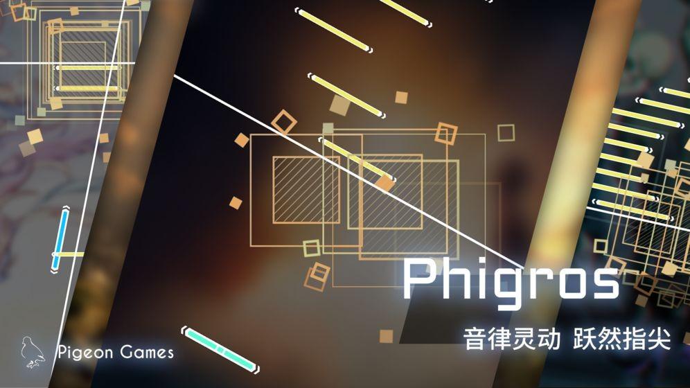 Phigros截图1