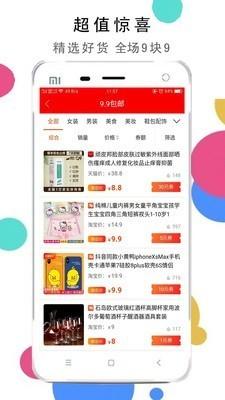 淘京优选app截图3