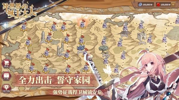 异世界的城主大人截图3