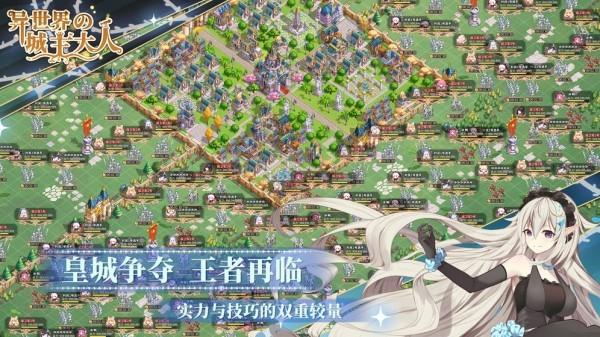 异世界的城主大人截图1