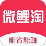 微鲤淘app