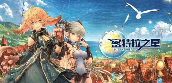 密特拉之星预下载开启,让我们共赴一场浪漫的冒险!
