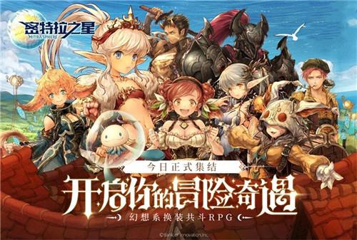 幻想系换装共斗RPG 密特拉之星今日全平台公测!