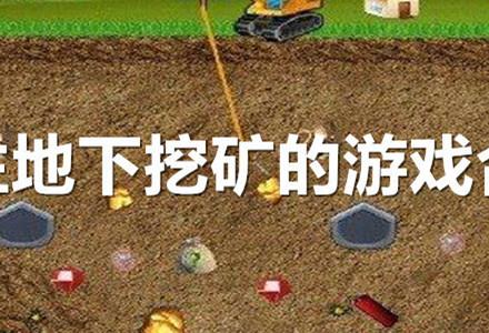 采矿游戏合集
