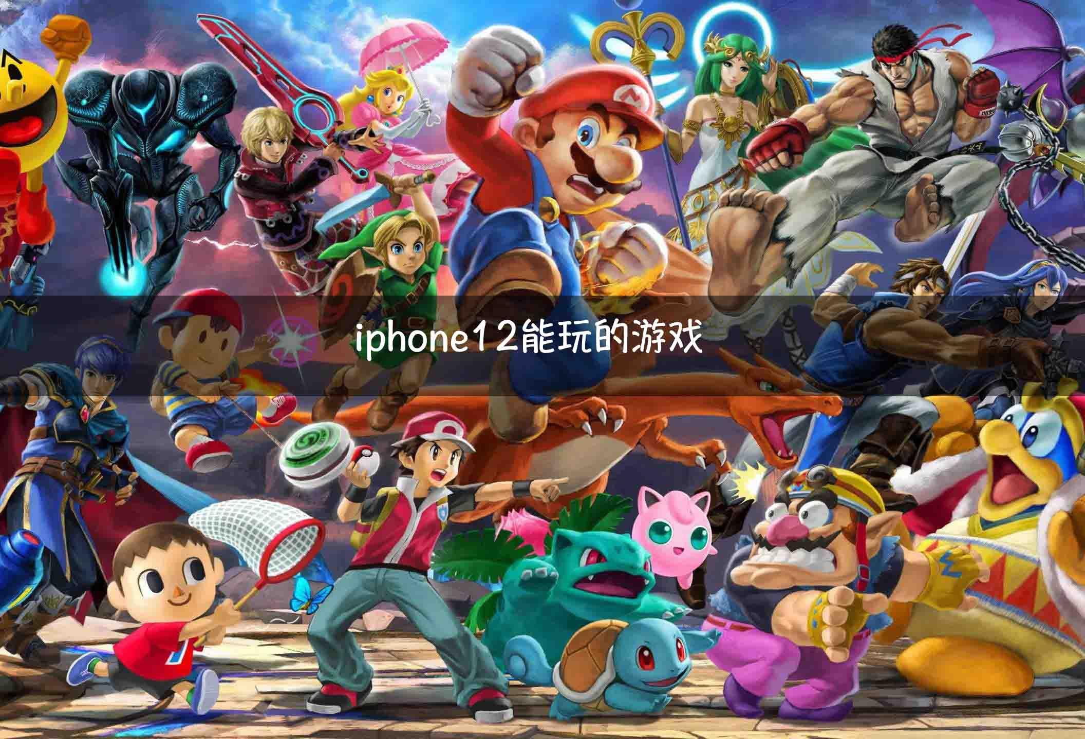 iphone12能玩的游戏