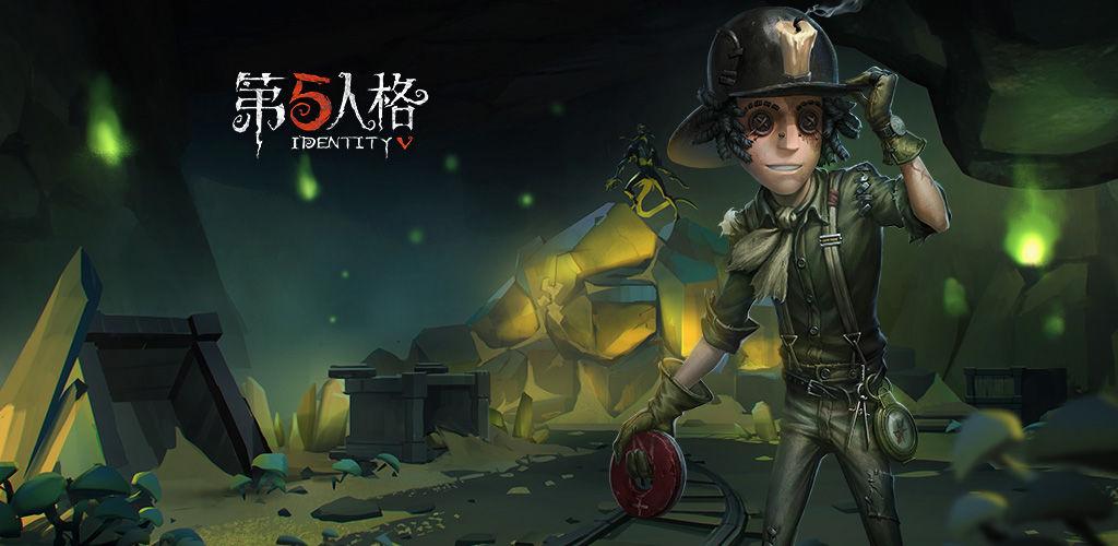 第五人格九游版