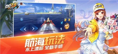 QQ飞车百度版截图4