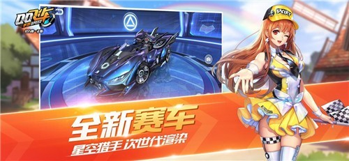 QQ飞车百度版截图2