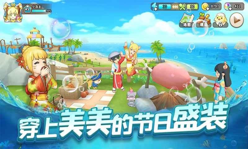 悠长假期QQ登录版截图5