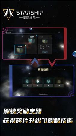 星际战船截图2