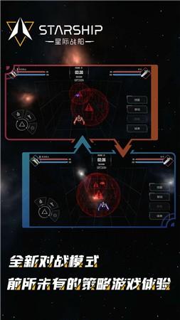 星际战船截图3