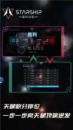 星际战船截图5