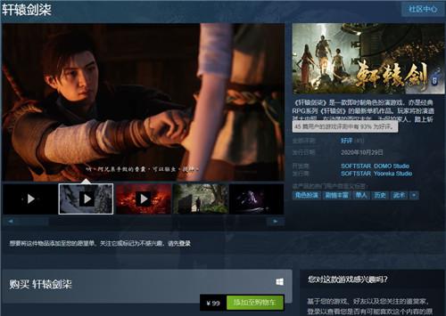 轩辕剑7Steam收获特别好评 正式版改进的不错