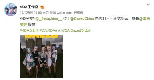 英雄联盟KDA女团身着LV登上时尚杂志封面